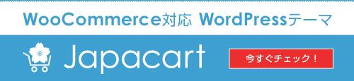 WooCommerce対応 ネットショップ向けWordPressテーマ「Japacart ジャパカート」日本語に対応